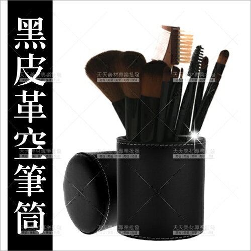 黑色質感皮格空筆筒-單入(WomanHouse新秘美甲筆刷具用)[85198]