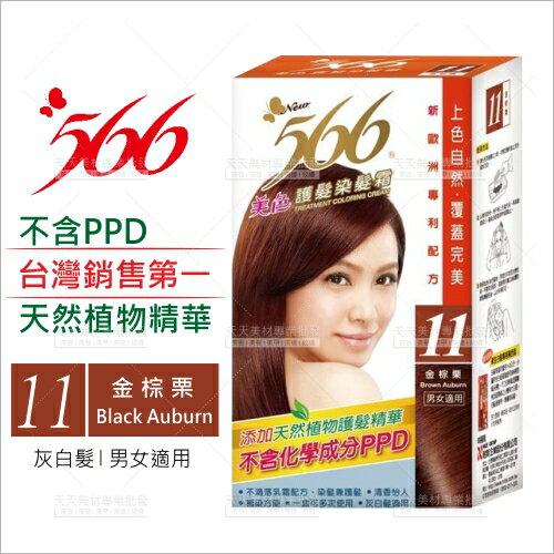 WOMAN HOUSE:566美色護髮染髮霜(11號金棕栗)-灰白髮適用不含PPD[87818]