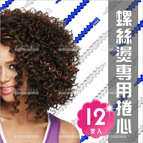 WOMAN HOUSE:螺絲燙髮捲心-12支裝(小)特殊美髮燙髮工具.黑人頭爆炸頭[10054]