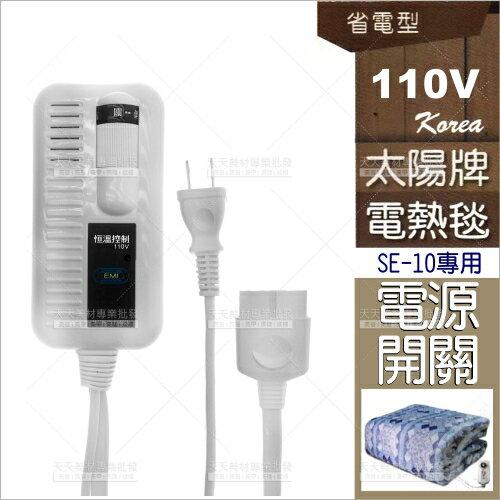 韓國SE-10電熱毯【電源開關線】專用維修零件[30371]