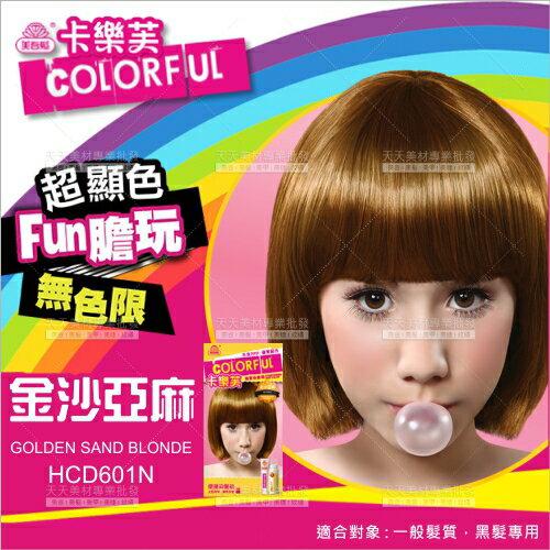 WOMAN HOUSE:卡樂芙COLORFUL優質染髮霜(50g*2)-金沙亞麻[35968]