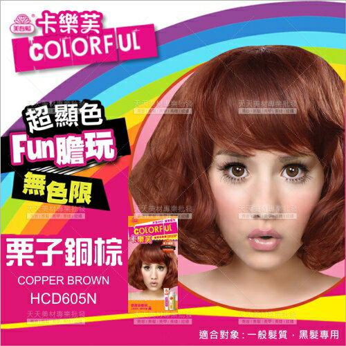 WOMAN HOUSE:卡樂芙COLORFUL優質染髮霜(50g*2)-栗子銅棕[35970]