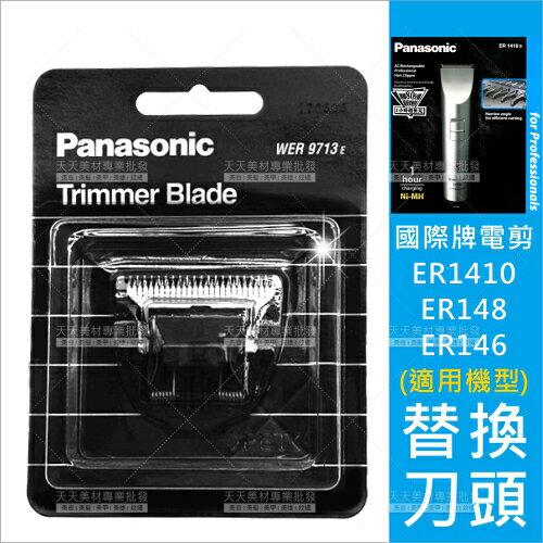 國際牌Panasonic電動剪髮器替換刀頭(ER1410專用)[52333]