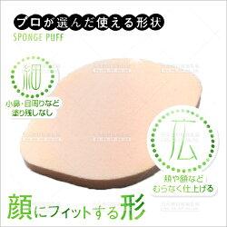 日本貝印KQ-1140海綿粉撲(檸檬型)-單入[56341]