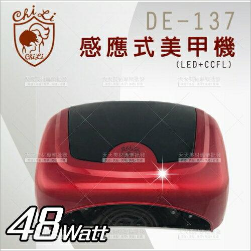 WOMAN HOUSE:台灣典億DE-137感應式LED美甲機[57006]光撩指彩.保固