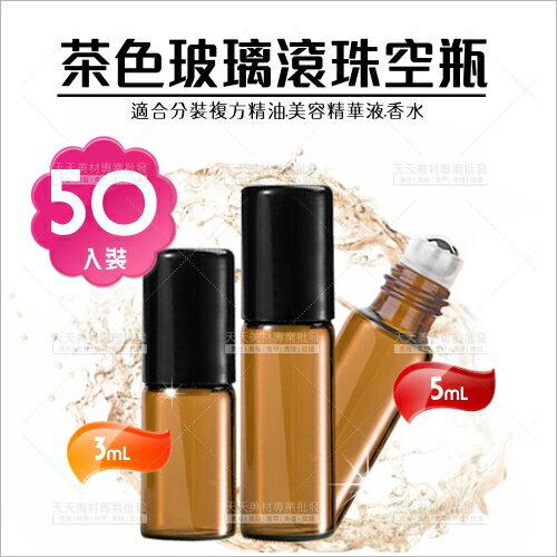 WOMAN HOUSE:50入))茶色玻璃鐵頭滾珠空瓶(3mL5mL)--分裝複方精油.美容精華.香水[57019]