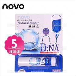 官方正品NOVO水平衡滋潤澤保濕護唇膏-4.5g[57021]