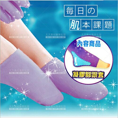 台灣製光瑕無痕露趾腳跟修護套(G1320)一雙[57062]