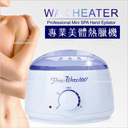 手足護理腳腋脫毛專用蜜蠟機Pro-Wax100[57146]天天美容美髮材料