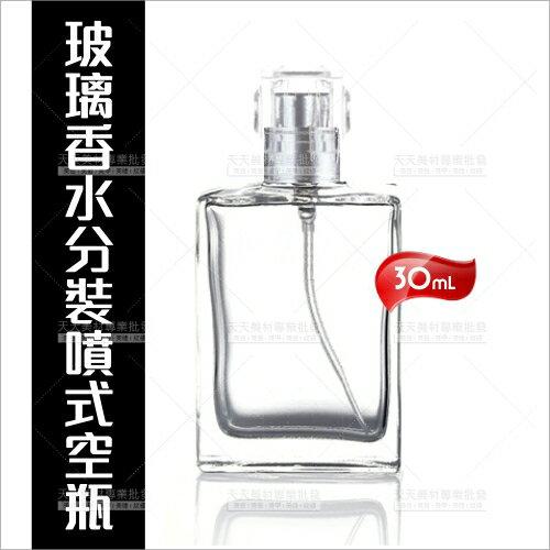 WOMAN HOUSE:透明玻璃香水分裝噴式空瓶-30mL(四方型)[57175]