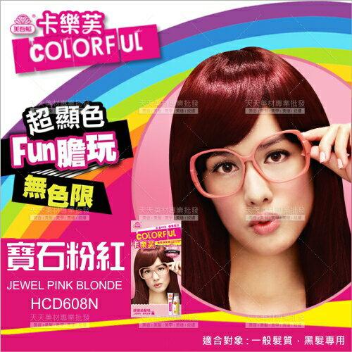 WOMAN HOUSE:卡樂芙COLORFUL優質染髮霜(50g*2)-寶石粉紅[57230]
