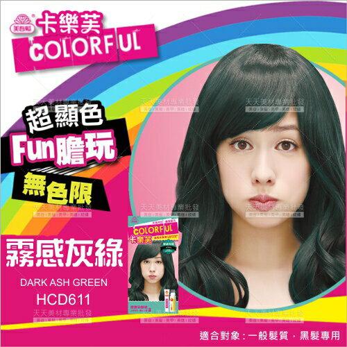 WOMAN HOUSE:卡樂芙COLORFUL優質染髮霜(50g*2)-霧感灰綠[57233]