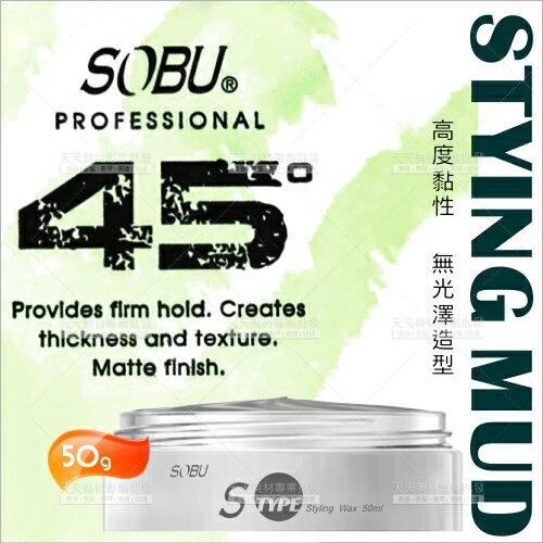 奇拉45度塑型髮泥--50g(高度黏性.無光澤造型)[57268]