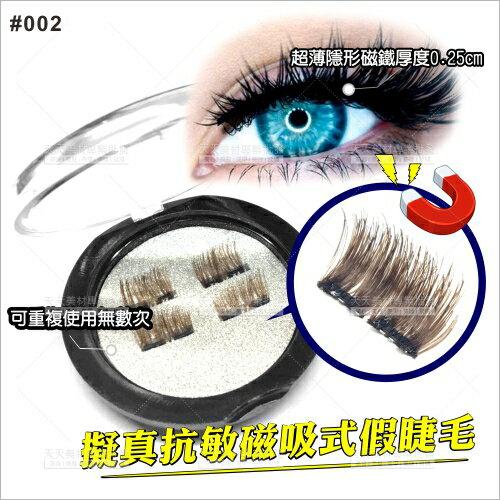 WOMAN HOUSE:擬真抗敏磁吸式假睫毛-一對入(咖啡色#002)[57460]