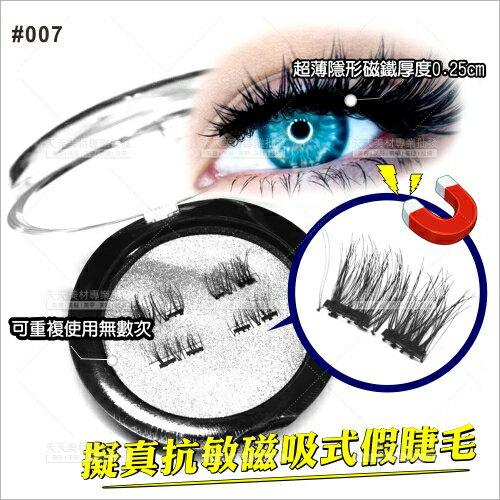 擬真抗敏磁吸式假睫毛-一對入(黑色#007)[57466]