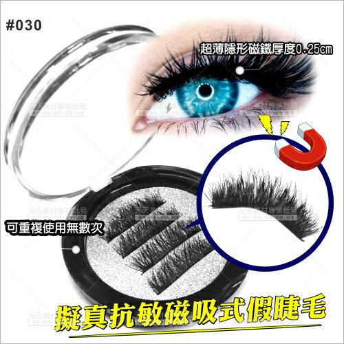 WOMAN HOUSE:擬真抗敏磁吸式假睫毛-一對入(黑色#030)[57469]