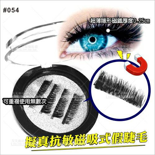 WOMAN HOUSE:擬真抗敏磁吸式假睫毛-一對入(黑色#054)[57472]