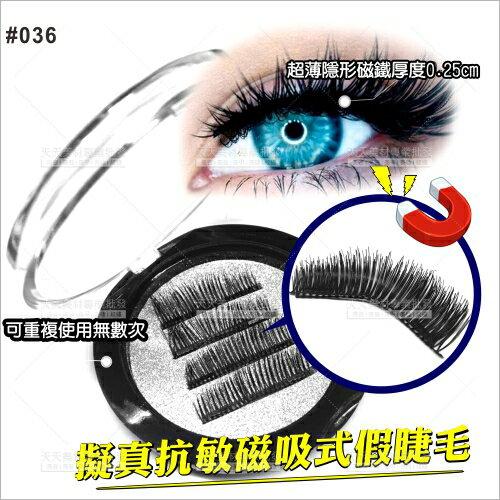 WOMAN HOUSE:擬真抗敏磁吸式假睫毛-一對入(黑色#036)[57476]