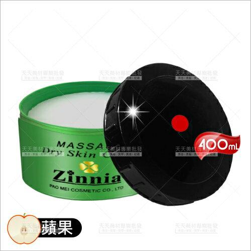 台灣百日草油性按摩霜-400mL(蘋果紅)適合乾性肌[57529]沙貨