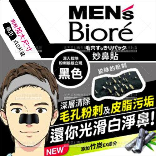 蜜妮MENS BIORE黑色妙鼻貼-10枚入(男用加大型)[83233]粉刺毛穴