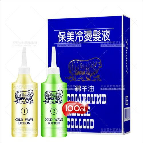 台灣製保美冷燙髮液(綿羊油)-藍色包裝-[10193]設計師專用款