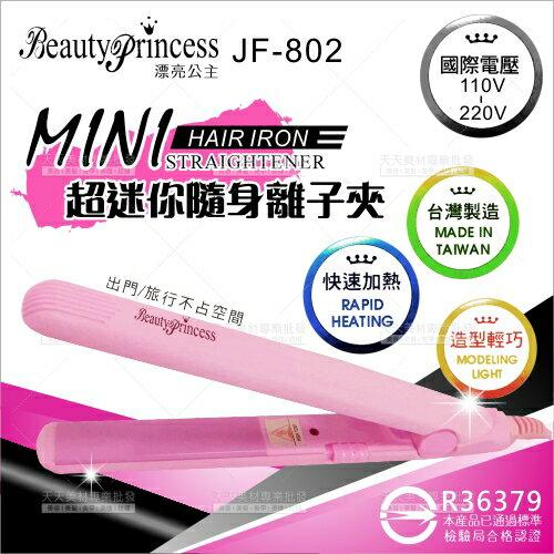 漂亮公主JF-802超迷你隨身離子夾(國際電壓)台灣製[11075]