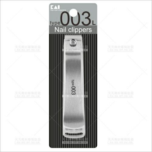 貝印KE-0128不鏽鋼指甲剪-平口(平口/003L)[20612]