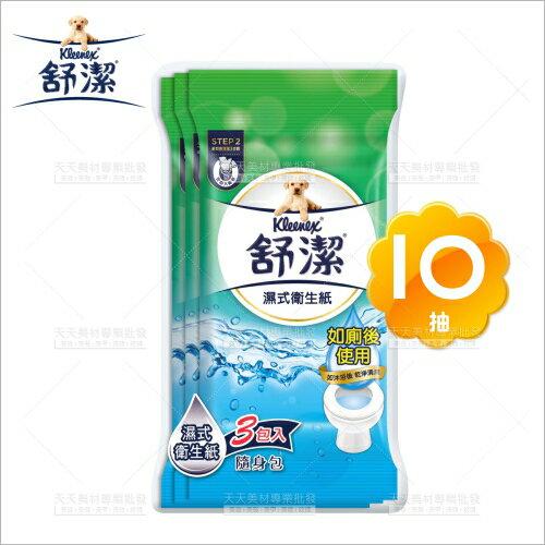 舒潔濕式衛生紙-隨身包(10抽x3包)馬桶可分解[23046]