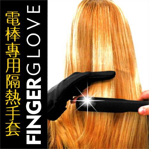 【隔熱手套】離子玉米夾電棒使用奈米防燙抗-單支 [53003]