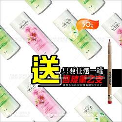 【買1送1唇線筆】雅芳AVON植萃系列美體粉-50g[56921]