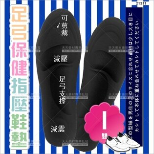 台灣製弓足保健指壓鞋墊(黑色)二入裝#21311[57337]