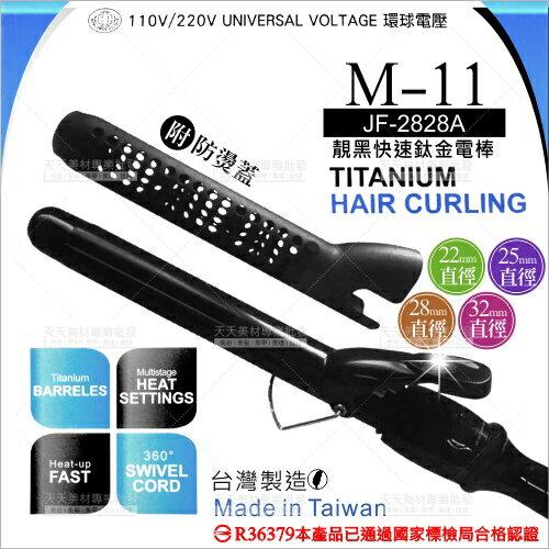 台灣製M-11靚黑快速鈦金電棒(JF-2828A)22-32mm[57631]