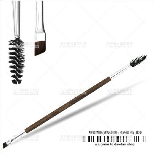 木桿雙頭用眉刷(螺旋刷頭+斜型軟毛)-單支(不挑色)[57633]