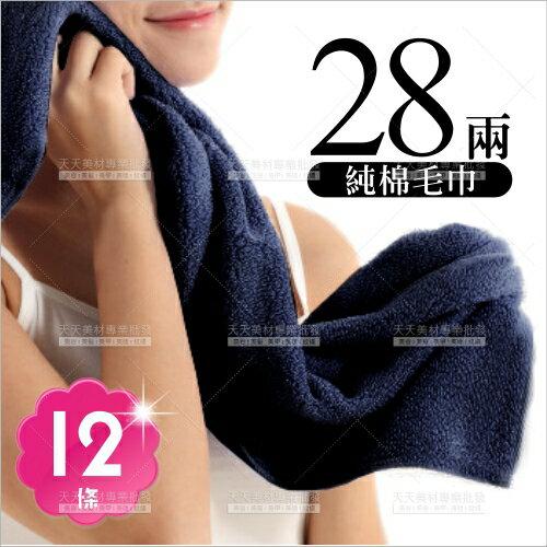 台灣製28兩純棉毛巾-12條(湛藍色)超吸水[57674]