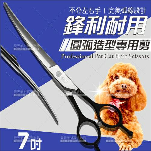 不好用包退{DAY}7吋毛小孩寵物專用彎剪(圓弧造型美髮剪刀)[57679]