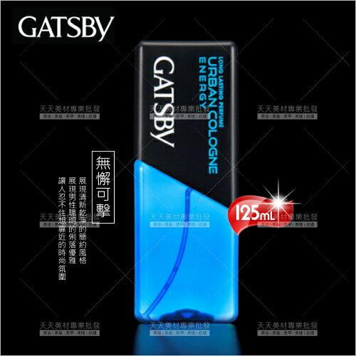 GATSBY男性古龍水-125mL(無懈可擊)#5342[57697]