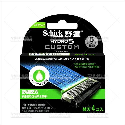 舒適Schick水次元5辨型刮鬍刀片4入-(舒膚)[57701]
