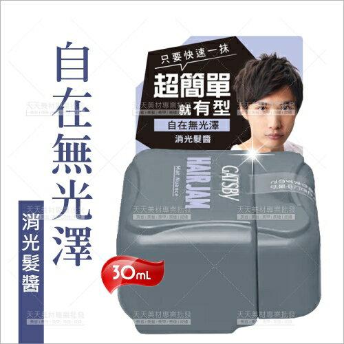 日本GATSBY消光髮醬(G-10662)-30mL[57715]