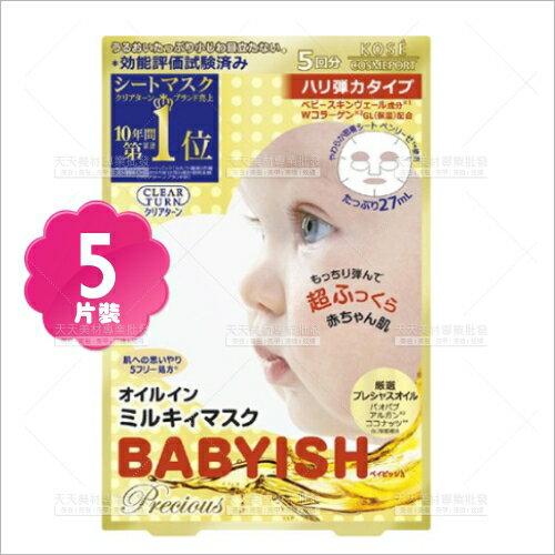 日本CLEARTURN光映透嬰兒肌緊緻彈力面膜-5回分[57743]