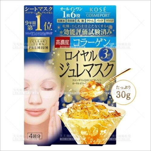 日本CLEARTURN光映透極上保濕凝凍面膜(膠原蛋白)-4回分[57749]