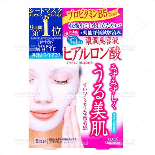 日本CLEARTURN光映透玻尿酸保濕面膜-5回分[57751]