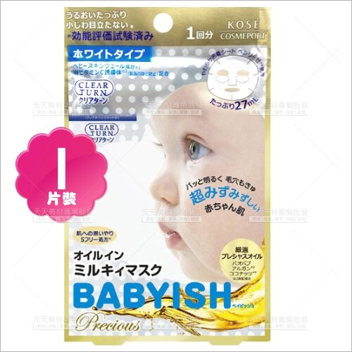 日本CLEARTURN光映透嬰兒肌亮白保濕面膜-1回分[57753]