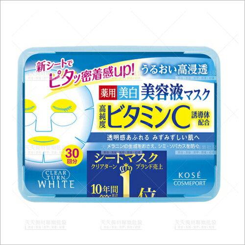 日本CLEARTURN光映透維他命C精華面膜-30回分[57755]
