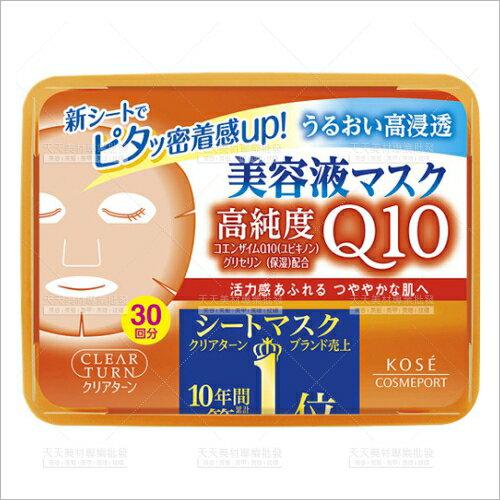 日本CLEARTURN光映透Q10精華面膜-30回分[57756]