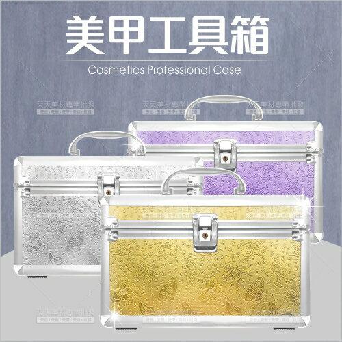 美甲工具化妝箱-單入(三色)#2805新款學院型蝴蝶浮雕[57799]