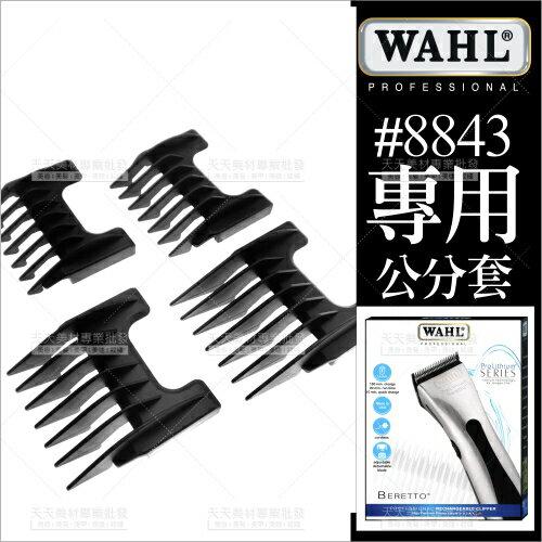 替換零件--電剪公分套(4入)華爾WAHL-8843專用[57819]男士理髮