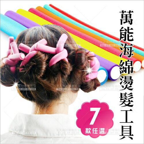 萬能海綿燙髮工具-10支入(7種尺寸)妞妞髮根燙摩根燙[57825]
