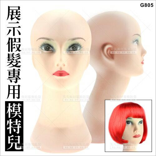 假髮模特兒陳列展示用桌上型假人頭(硬殼)-G805[57888]