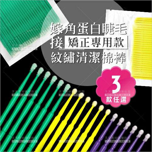 紋繡工具清潔棉棒-(100支袋)角蛋白睫毛矯正卸除嫁接專用[57908]