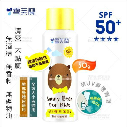 SPF50+雪芙蘭熊厲害寶貝防曬噴霧(臉.身體)-50g[57926]